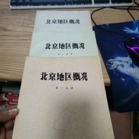 北京地区概况(1,2,3三本合售)