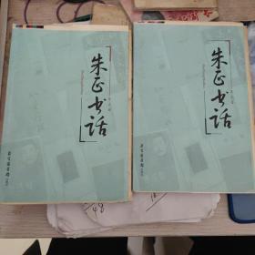 朱正书话(毛边本,作者签名钤印,一版一印)