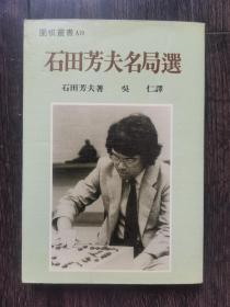 石田芳夫名局选