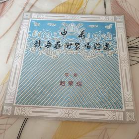 中国戏曲艺术家唱腔选三十三京剧 赵荣琛 33转 唱片