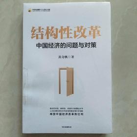 结构性改革中国经济的问题与对策(黄奇帆著)全新未拆封