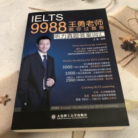 9988王勇老师教你过雅思:听力真题答案词汇