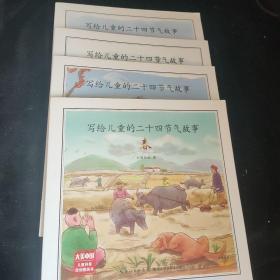 写给儿童的二十四节气故事(全四册)