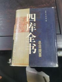 四库全书总目提要