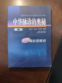 中华脉诊的奥秘:200幅脉图解析(第二版)