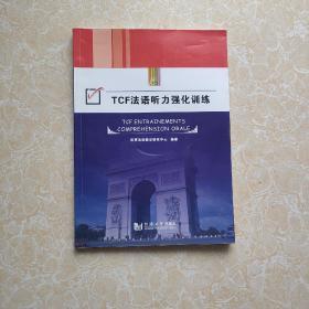 TCF法语听力强化训练 缺光盘