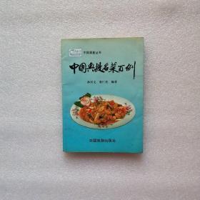 中国典故名菜百例