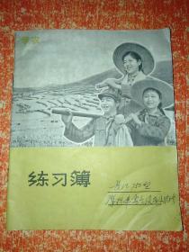 文革练习簿:《学农》人物图案 长沙湘中印刷厂