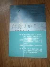 波涛上的足迹:译林编辑生涯二十年
