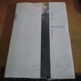 幽灵客栈-蔡骏文集-柒(未拆封)