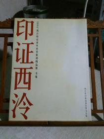 印证西泠2004西泠印社青年社员篆刻精品展专集