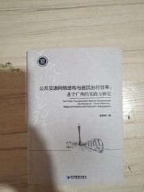公共交通网络结构与居民出行效率,基于广州的实线与研究