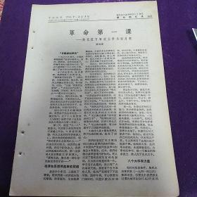 1965年剪报影印件:《革命第一课——陕北抗日军政大学生活片断》【载于羊城晚报 1965.9.2,品如图】