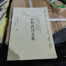物理天工总是鲜:彭桓武诗文集