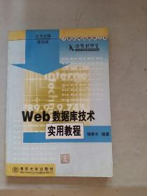 计算机网络教育丛书:Web数据库技术实用教程