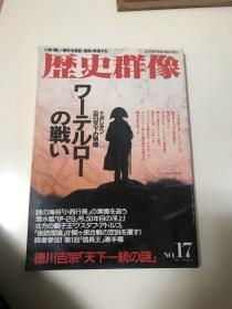 历史群像(1995年2月号No17日本原版书)