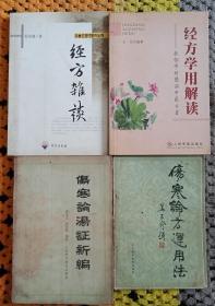 经方学用解读4本正版二手仅此一套。