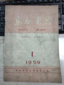 高压电器1959年1期