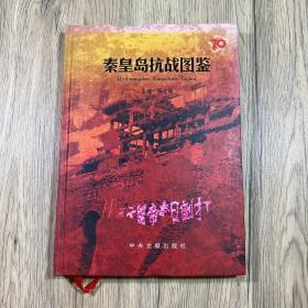 秦皇岛抗战图鉴