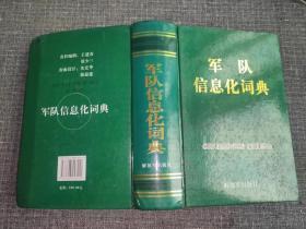 军队信息化词典【绿皮,32开硬精装】