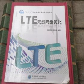 LTE无线网络优化