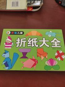 新编儿童 : 折纸大全