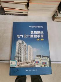 民用建筑电气设计数据手册(第2版)【满30包邮】