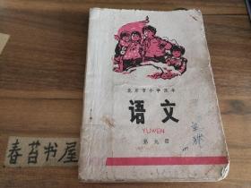 北京市小学课本---语文【第九册 】