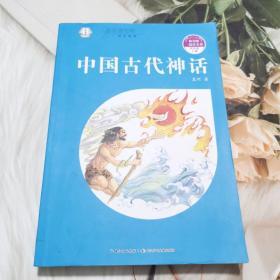 中国古代神话,袁珂著,部编教材必读篇目,和名师一起读名著,全面叙述古代神话体系
