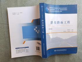 路基路面工程(第四版)轻微水印1.1千克