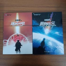超新星纪元 球状闪电 二册合售