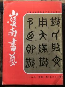 岭南书艺 1991年第一期(总第二十一期)