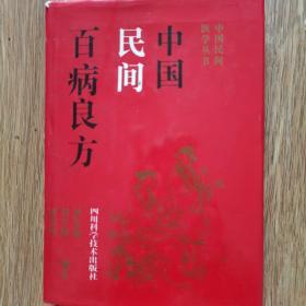 中国民间百病良方