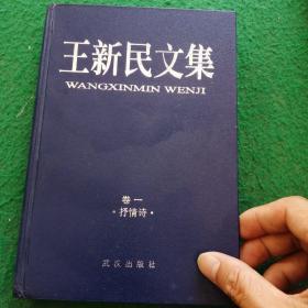 王新民文集 卷一,作者签赠本,品佳
