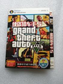 侠盗猎车手5(DVD5碟装)