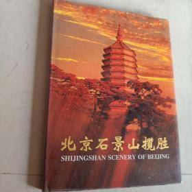 北京石景山揽胜(摄影画册)