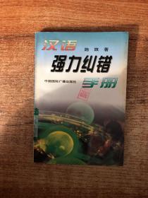 汉语强力纠错手册