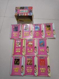小矮人童话丛书(小64开 10本一盒)