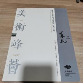 美术峰荟 薛亮(江苏省优秀美术家系列展作品集)内页干净