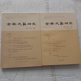 古典文献研究(第17辑·上下卷)