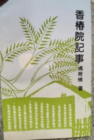 著名作家冯育楠(1935-2003)签名盖章本《香椿院记事》,永久保真,假一赔百。
