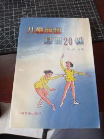儿童舞蹈基训20课