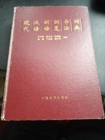 现代汉语词语钢笔书法词典