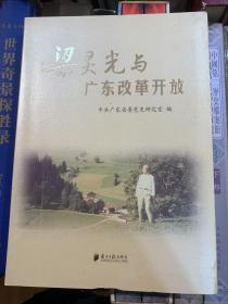 梁灵光与广东改革开放