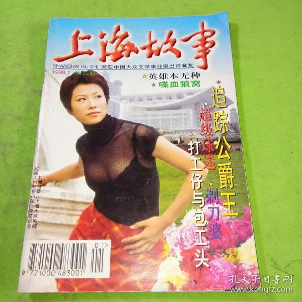 上海故事1998年1期