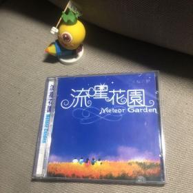 流星花园 CD