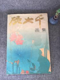 张大千画集 (1995年1版1印)