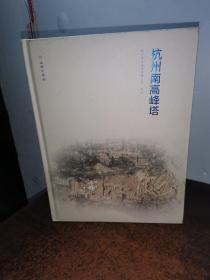 杭州南高峰塔