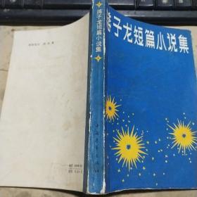 蒋子龙短篇小说集
