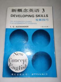 新概念英语 3 发展技巧 英汉对照
